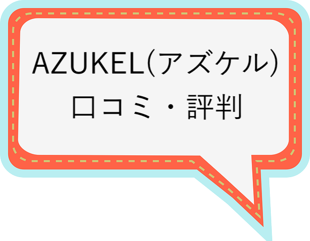 AZUKELの口コミ評判