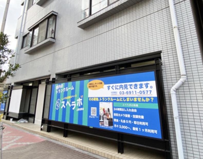 スペラボ上野浅草店