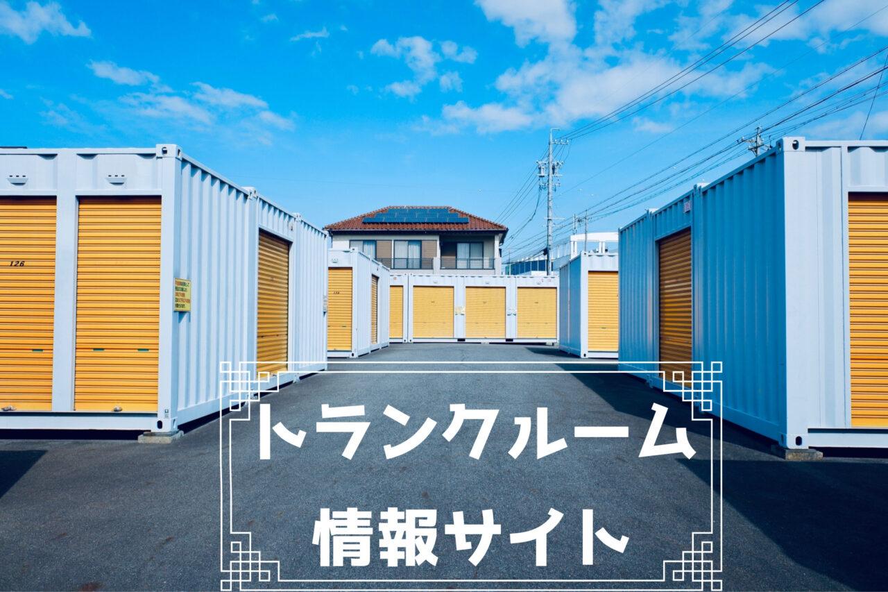 トランクルーム情報サイト