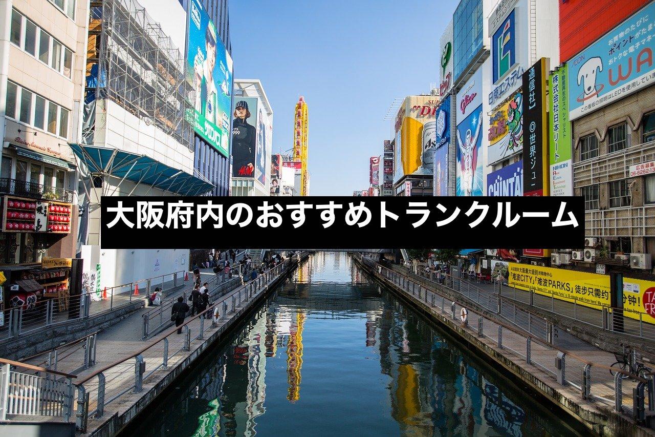 大阪府内のおすすめトランクルーム