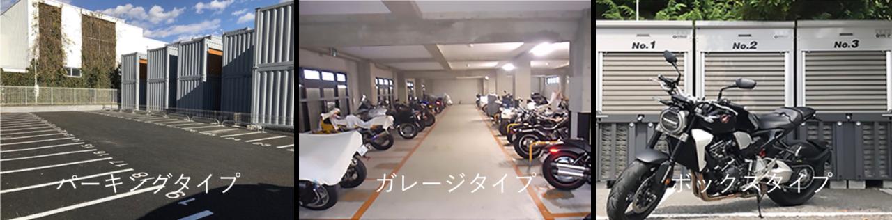 ハローストレージのバイク倉庫